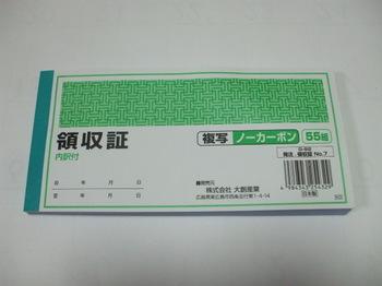 DSCF3688.JPG